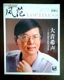 旧藏期刊 【风范】2009年10月号 总第78期 全球通VIP会员刊物 本期人物李启虎