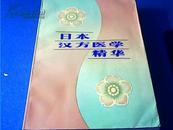 日本汉方医学精华