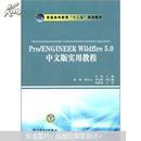 """普通高等教育""""十二五""""规划教材:Pro/ENGINEER  Wildfire 5.0中文版实用教程"""