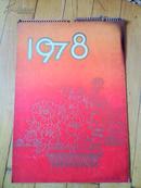 1978年沈阳市第三印刷厂老挂历