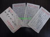 名人手札【徐无闻】  (1931---1993中国作协会员、中国书协理事、四川书协副主席) 3页  有毛笔手递封