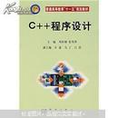"""普通高等教育""""十一五""""规划教材:C++程序设计"""