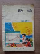 老教材收藏 数学(1~12,缺3、5) 六年制小学课本