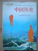 老教材收藏 历史-中国历史1~4 初中教科书