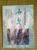 中国画名家作品精选 石鲁作品