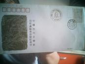 中国古代文学家-----司马迁 邮票首发纪念封