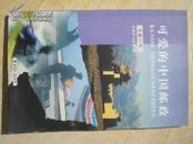 0521《可爱的中国邮政--安徽分册》32开.2003年.15元