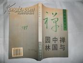禅与中国园林《中国禅学丛书》