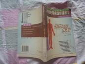 怎样避免疾病误诊误治 丛书 生殖系统疾病 2001-9 一版一印 10000册
