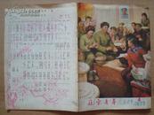 老杂志彩色封皮1