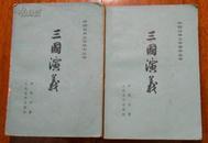 中国古典文学读本丛书:三国演义
