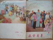 老杂志彩色封皮4