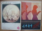 老杂志彩色封皮7