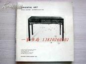 1972年10月3,4日苏富比《东方艺术品》拍卖图录——中国艺术品260多件 历时1.5天 99件图片