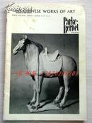 1971年3月26日派克-巴奈物画廊(苏富比下属企业)《优良的中国艺术品》拍卖图录 明清瓷器 青铜器 36幅图片