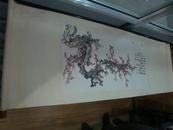 梅花轴(张大千 木版水印)