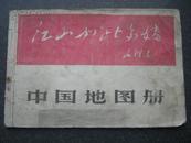 文革中国地图册江山如此多娇每页上有毛主席语录内林彪题词
