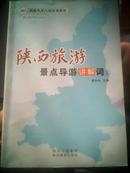 陕西旅游景点导游讲解词 上册