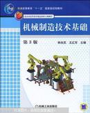 机械制造技术基础 第3版第三版 韩秋实 王红军 机械工业出版社  9787111291855