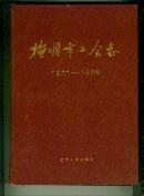 抚顺市工会志 (1901-1985)[硬精装  ])(书重近2.7斤)