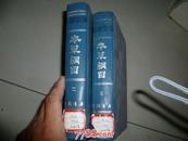 本草纲目二蓝色版-图中第三册已售
