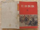 红旗飘飘【19】插图本