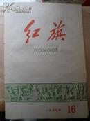 红旗   1959年第16期   总三十期    赠书籍保护袋   包邮快递宅急送