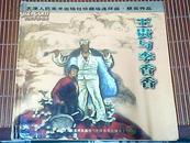 《王贵与李香香 》天津人民美术出版社珍藏版连环画·获奖作品