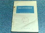 探索自然辩证法知识(浙江省自然辩证法研究会)