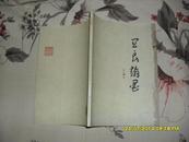 宜良翰墨(9品2010年1版1印71页大16开书法集)26976