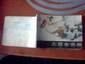 缺本《大闹金兜洞》64开连环画 1982年1版1印 可达9品  盒上