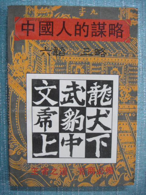 中国人的谋略,六韬 三略.