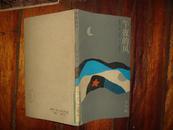 午夜的风(黎焕颐诗集,1988年1版1印,印量1900册)馆藏