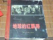 连环画  地球的红飘带【24开精装,上册,签名本】