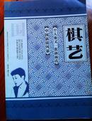 棋艺   2002  11   有目录