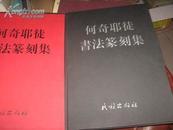内蒙古书协主席,范曾关门弟子《何奇耶徒书法篆刻集》8开精装带函套