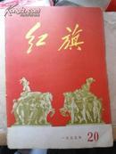 红旗  1959年第20期   总三十四期  伟大的十年   内有周恩来 薄一波等文章   赠书籍保护袋   包邮快递宅急送