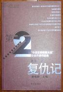 复仇记----第2届华语文学传媒大奖获奖作者作品集