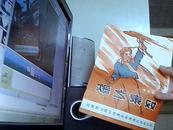 7场话剧 奴隶之歌(1966年四川凉山彝族自治州文工团汇报演出节目单)
