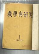 教学与研究(月刊合订本,1955年1--12)