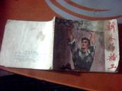 文革连环画:《新来的船工》  一版一印 盒上