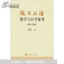 现代汉语教学与自学参考(增订5版)