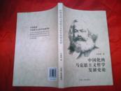 中国化的马克思主义哲学发展史论