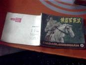 连环画:侠盗罗宾汉(上) 一版一印  品好  盒上