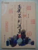 16开 中国书协会员 齐白石艺术研究会会长《马悦篆刻选集》签名 盖章 保真 近全品