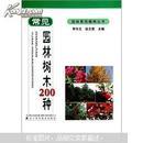 园林景观植物丛书:常见园林树木200种