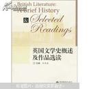 英国文学史概述及作品选读
