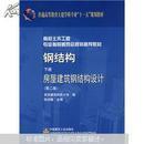 房屋建筑钢结构设计(下册)(第2版)陈绍蕃 中国建筑工业出版社 9787112092864