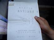 1968年中央民族学院教职员工登记表(手写)