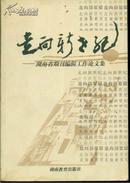 走向新世纪――湖南省期刊编辑工作论文集
